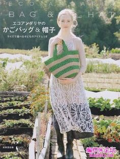 japanese craft pattern book crochet hats and bags Knitting Magazine, Crochet Magazine, Knitting Books, Crochet Books, Crochet Chart, Knit Crochet, Knit Fashion, Knitted Bags, Crochet For Kids