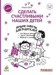 Автор: Ольга Маховская Издательство: АСТ, Астрель, ВКТ: 2008