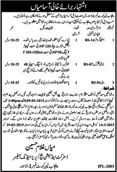 District And Session Court Lahore Jobs for Stenographer No of Position 01 Qualification Graduate , Gardener No of Position 01 Qualification Metric, Junior