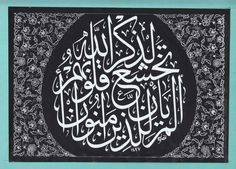 بسم الله الرحمن الرحيم    (ألم يأن للذين آمنوا أن تخشع قلوبهم لذكر الله ؟ )  صدق الله العظيم
