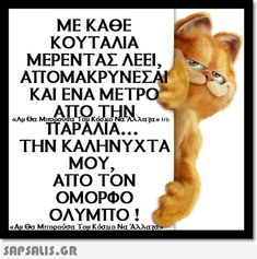 Funny Greek Quotes, Funny Quotes, Make Smile, I Laughed, Laughter, Jokes, Humor, Minions, Inspiration