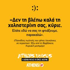 - Athens, The Voice, Funny Stuff, Funny Quotes, Movie Posters, Movies, Funny Things, Funny Phrases, Films
