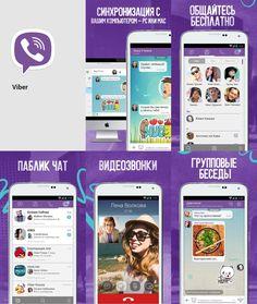 Viber [Android, iOS, WP8] Бесплатно Естественно основная функция Viber — звонки и видео связь, позволяющая общаться как со всеми друзьями, которые есть в контакт листе приложения, так еще и позвонить человеку просто на сотовый. Тут есть особенность, нужно пополнить баланс и только тогда звонить. Скажу, что звонки на сотовую связь стоят не очень дорого, если звонить за пределы вашего горда. 5,51 р./мин. по РФ. Главное преимущество звонков в Viber — звонки за границу на мобильные. Пример: в…