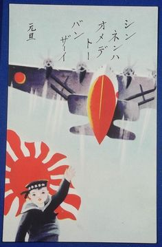 """1930's Japanese New Year Greeting Postcard : Art of Seaplane & Child in Navy uniform """" Happy New Year, BANZAI """" flying boat / vintage antique old Japanese military war art card / Japanese history historic paper material Japan"""