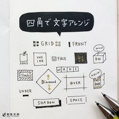 四角形で文字アレンジ Bullet Journal Japan, Bullet Journal Notes, Hand Lettering Fonts, Lettering Design, Typography, Japanese Handwriting, Bullet Journal Lettering Ideas, Notes Design, Sketch Notes