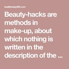 Beauty-hacks are methods in make-up, about which nothing is written in the description of the means or instructions on its packaging. These are the tricks about the existence of which you can learn only by experience – or you can learn from others. In our time, every girl must know the beauty hacks, because we …