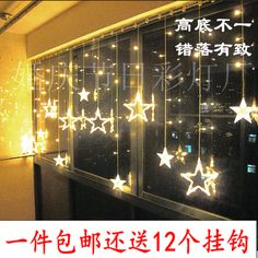 led星星彩灯闪灯串灯满天星五角星主播背景灯婚庆圣诞彩灯装饰灯