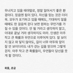 기분 좋은 하루, 오늘도 힘차게 보내시기를. Study Quotes, Wise Quotes, Korean Text, Learn Hangul, Korean Quotes, Learn Korean, Korean Language, Cool Words, Book Lovers