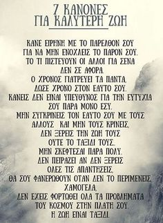 Greek Quotes, Wise Quotes, Words Quotes, Wise Words, Poetry Quotes, Sayings, Daily Quotes, Greek Phrases, Greek Words