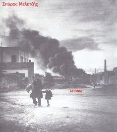 Η Δραπετσώνα καίγεται από τις βόμβες των Αγγλων