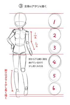 Como desenhar mang anime Moe How to draw manga - Arte no Papel Online Drawing Practice, Drawing Lessons, Drawing Tips, Drawing Body Proportions, Body Drawing, Manga Drawing Tutorials, Anime Drawing Styles, Hand Drawing Reference, Pose Reference