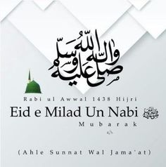Jashne Eid Milad, Eid Milad Un Nabi, Eid Al Adha Wishes, Images Jumma Mubarak, Happy Independence Day Quotes, Free Letterhead Templates, Rabi Ul Awal, Beautiful Islamic Quotes