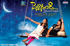 Pelladandi Preminchaka Matrame Movie Wallpapers@ http://www.apnewscorner.com/gallery/gallery_grid_view/sub-gallery/7/title/Pelladandi-Preminchaka-Matrame-Movie-Wallpapers.html