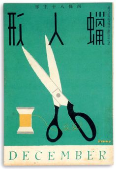 nineteenthirtiessnip japanese magazine cover, 1936