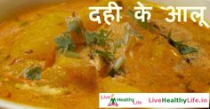दही के आलू Spicy Potato Curry with curd - Live healthy life Healthy Eating Habits, Healthy Life, Healthy Living, Potato Curry, Thai Red Curry, Health Tips, Spicy, Potatoes, Live