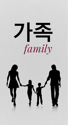 Family in Korean