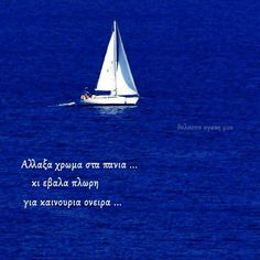 Greek Quotes, Paros, Good Night, Wise Words, Greece, Poetry, Thoughts, Motivation, Sayings
