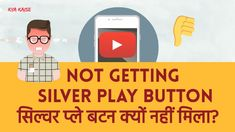 Silver Play Button Kyu Nahin Mila? Why did I not the Silver Play Button?...