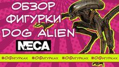 Обзор недорогой фигурки Чужого (Dog Alien) NECA. О Фигурках