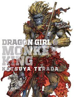 BOOK, DRAGON GIRL & MONKEY KING (寺田克也画集)
