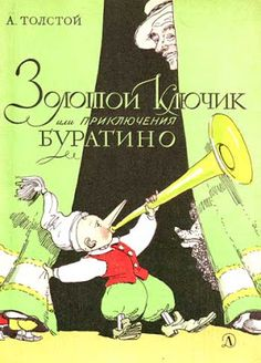 A. Tolstoy.  The Golden Key, or Adventures of Pinocchio.  Buratino. illustrated by Aminadav Kanevsky