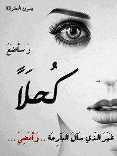 عربي by eve
