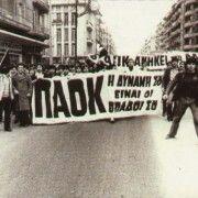 old school(PAOK)