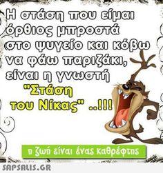 αστειες εικονες με ατακες Funny Greek, Funny Statuses, Funny Stuff, Humor, Words, Funny Things, Humour, Funny Photos, Funny Humor