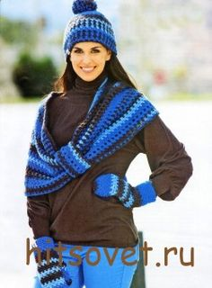 Вязание шапки, варежек и шарфа крючком http://hitsovet.ru/vyazanie-shapki-varezhek-i-sharfa-kryuchkom/
