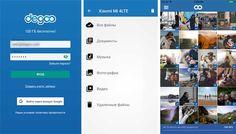 приложение для мобильных устройств