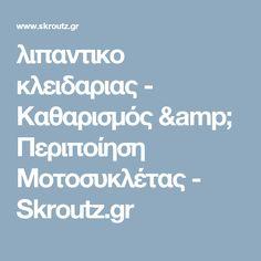 λιπαντικο κλειδαριας - Καθαρισμός & Περιποίηση Μοτοσυκλέτας - Skroutz.gr