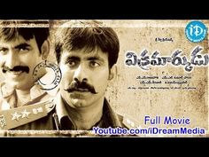 Vikramarkudu is a 2006 Telugu action thriller film directed by S.S. Rajamouli. Ravi Teja and Anushka Shetty play the lead roles. Ravi Teja played a double role. The film was given an 'A' certificate upon release. It released on 23 June 2006 and was a blockbuster