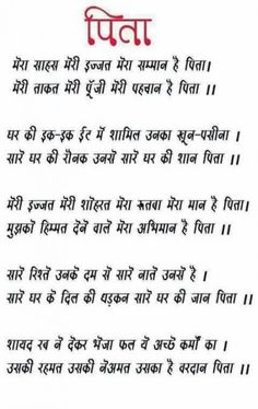 icu ~ 48213728 Pin on Father quotes ~ Trendy Ideas For Birthday Quotes For Father In Hindi Father Quotes In Hindi, Father Birthday Quotes, Hindi Poems For Kids, Father Poems, Hindi Quotes Images, Hindi Quotes On Life, Fathers Day Quotes, Mother Quotes, Maa Quotes