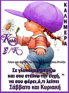 Greek Quotes, Winnie The Pooh, Good Morning, Disney Characters, Fictional Characters, Pictures, Decor, Buen Dia, Photos