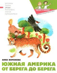 Автор: Анна Воронова Художник: Диана Лапшина
