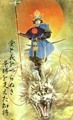 Naoe Kanetsugu (japanese military commander, samurai). illustration by Kimiya Masago.