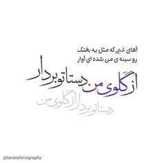 Persian Songs, Persian Quotes, Life Quotes, Arabic Calligraphy, Reading, Music, Quote Life, Quotes About Life, Word Reading