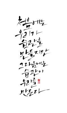 calligraphy_ 처음에는 우리가 습관을 만들지만 그 다음에는 습관이 우리를 만든다  _존 드라이든 Korean Phrases, Korean Quotes, Korean Words, Caligraphy, Self Development, Words Quotes, Typo, Life Lessons, Verses