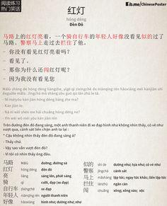 Chinese Funny Stories - 红灯 - redlight