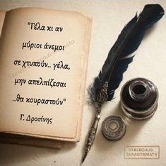 Wise Man Quotes, Men Quotes, Kai, Greek Quotes, Self Improvement, Wisdom, Words, Truths, Anna
