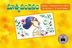 మాతృవందనం (free) (Matruvandanam - free ) By Vedavyasa  - తెలుగు పుస్తకాలు Telugu books - Kinige