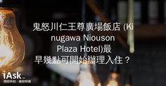 鬼怒川仁王尊廣場飯店 (Kinugawa Niouson Plaza Hotel)最早幾點可開始辦理入住? by iAsk.tw
