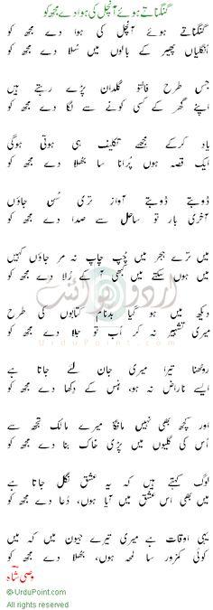 Search Results of urdu essay on azadi aik naimat hai