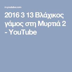 2016 3 13 Βλάχικος γάμος στη Μυρτιά 2 - YouTube
