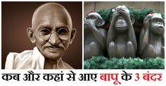 क्या आप जानते है गांधी जी तीन बंदर कब और कहां से आये ? | Punjab Kesari