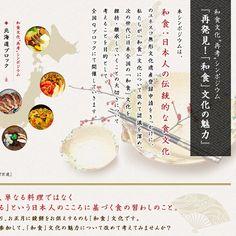 """和食文化""""再考""""シンポジウム"""