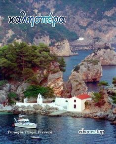 Greek Language, Good Morning Quotes, Amazing, Water, Pictures, Outdoor, Good Day Quotes, Water Water, Photos