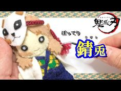 Anime Demon, Plush, Snoopy, Diy Crafts, Projects, Pattern, Fictional Characters, Diy And Crafts, Sewing Stuffed Animals