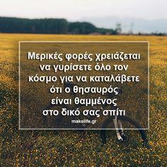 Ο Θησαυρός είναι θαμμένος στο σπίτι σας Greek Quotes, True Words, Good Vibes, Success Quotes, Letter Board, Poetry, Writing, Motivation, Life