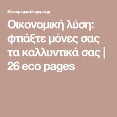 Οικονομική λύση: φτιάξτε μόνες σας τα καλλυντικά σας  |  26 eco pages